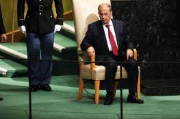 """الرئيس اللبناني يؤكد رفض لبنان القاطع تعديل ولاية """"اونروا"""""""