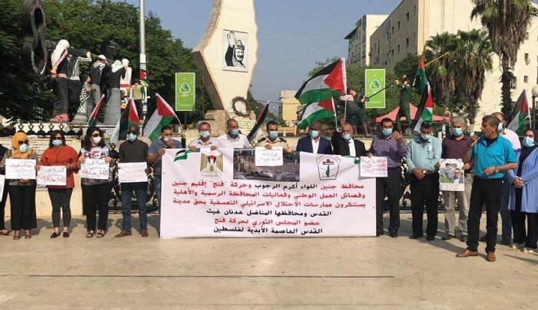 فعاليات جنين ومؤسساتها تتضامن مع محافظ القدس