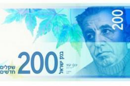 """بنك اسرائيل يعلن عن  موعد توزيع الورقة المالية الجديدة فئة """" 200 """" شيقل"""