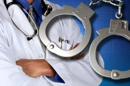 النيابة : الطبيب الموقوف متهم بالتحرش الجنسي