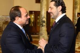 الحريري من مصر : سأعود غدا الى لبنان للاحتفال بعيد الاستقلال