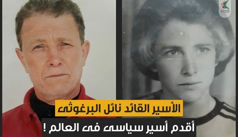 """عميد الأسرى """"نائل البرغوثي """" يكمل عامه الأربعين في سجون الاحتلال"""