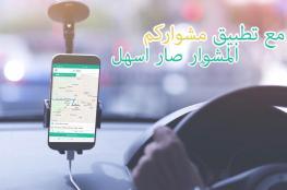 تطبيق مشواركم يستمر في الحصول على تقييمات إيجابية ويلقى ترحيبا من قبل السائقين والمواطنين