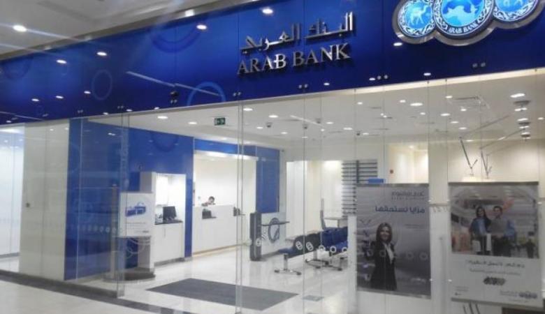 """البنك العربي يقدم مليون دولار لدعم جهود مكافحة """"كورونا"""" في فلسطين"""