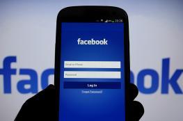 فيسبوك يكشف عن ميزة جديدة مدهشة