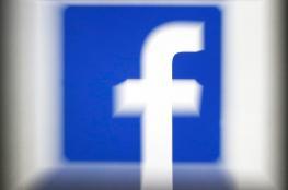 فيسبوك : خدمة جديدة لحماية حياة المستخدمين