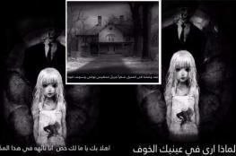 """بالفيديو: لعبة """"مريم"""" تثير ذعر مستخدميها"""