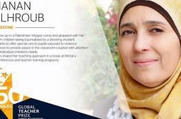 المعلمة حنان أول فلسطينية من أقضل 10 معلمين في العالم