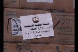وزارة الصحة تعلن ارسال شحنة من الادوية الى قطاع غزة