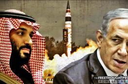 """السعودية تطالب بسحب السلاح النووي من """"اسرائيل """""""