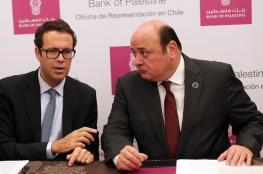 بنك فلسطين اول بنك عربي يفتتح فرعاً في امريكا اللاتينية
