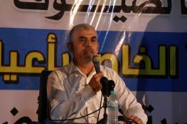 """السنوار : """"القسام وسرايا القدس يعملون ليل نهار لصد العدوان """""""
