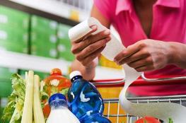 وزارة الاقتصاد تنشر قائمة أسعار المواد التموينية خلال شهر رمضان