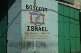 حركة مقاطعة اسرائيل مرشحة لجائزة نوبل للسلام
