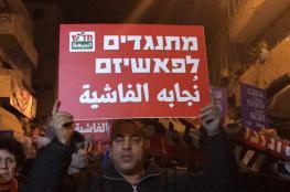 تظاهرة في تل أبيب ضد ممارسات حكومة نتنياهو تجاه فلسطينيي48