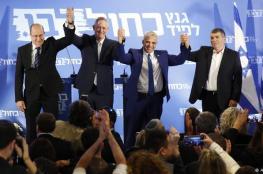"""تحالف"""" أزرق أبيض"""" يقرر الانسحاب من سباق الـ 61 لتشكيل الحكومة الإسرائيلية"""