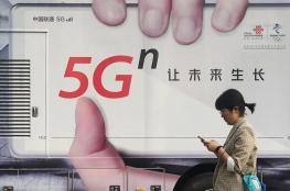 """الصين تطلق أكبر شبكة """"جيل خامس"""" في العالم"""