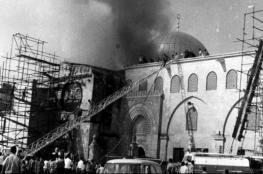 48 عاماً على احراق المسجد الأقصى