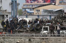 11 قتيلاً بتفجير انتحاري بالعاصمة الافغانية كابول