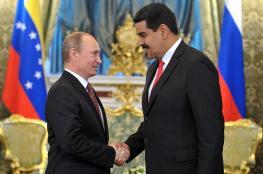 """واشنطن تطالب موسكو بوقف الدعم عن الرئيس الفنزويلي """"مادورو """""""
