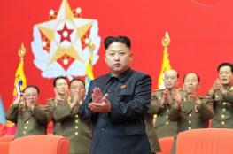 الزعيم الكوري يتحول الى حمامة سلام ويعلنها : لا نريد حربا مع اميركا