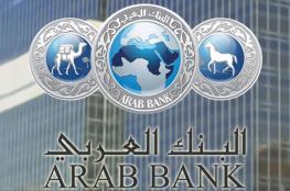 71% من صافي ارباح البنوك بحوزة فلسطين والعربي