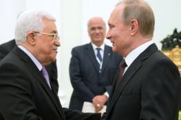 الرئيس : روسيا الصديق الدولي الأفضل للفلسطينيين