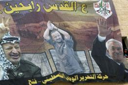 اسرائيل تدين ابو عمار والبرغوثي وتطالب السلطة بدفع مليار شيقل