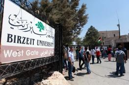 جامعة بيرزيت : اضراب مجلس الطلبة يحرم الموظفين من رواتبهم