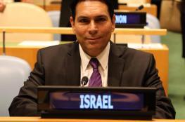 مندوب إسرائيل في الأمم المتحدة: نحاور 12 دولة عربية ومسلمة من وراء الكواليس!