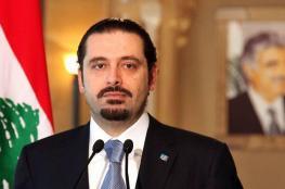 الحريري يهدد بالاستقالة من جديد إذا لم يغير حزب الله الوضع الحالي!