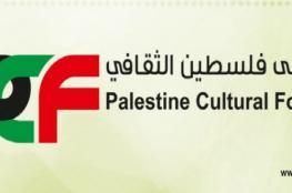 ملتقى فلسطين الثقافي يعلن عن بدء  استقبال الترشيح لجوائز الكتاب الأول للمبدعين والمبدعات 2017