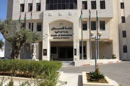 افتتاح مكتب لوزارة الداخلية ببلدة بيرزيت