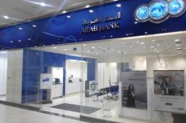 الاسرى ينفذون اعتصاما امام البنك العربي احتجاجا على ايقاف حساباتهم