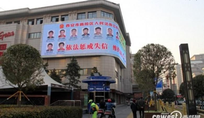 الصين تبتكر طريقة جديدة لفضح المتهربين من سداد ديونهم