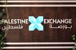 ارتفاع على مؤشر بورصة فلسطين بنسبة 0.75%