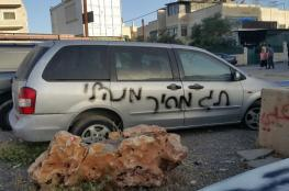 مستوطنون يخطون شعارات عنصرية على 3 مركبات بقلقيلية