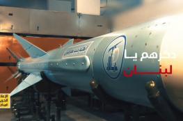 شاهد ..الكشف عن صاروخ مدمر  لحزب الله اللبناني