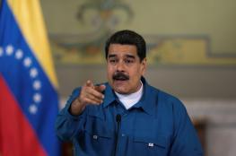 الولايات المتحدة : لا نعترف بالرئيس الفنزويلي ونعتبره ديكتاتورا