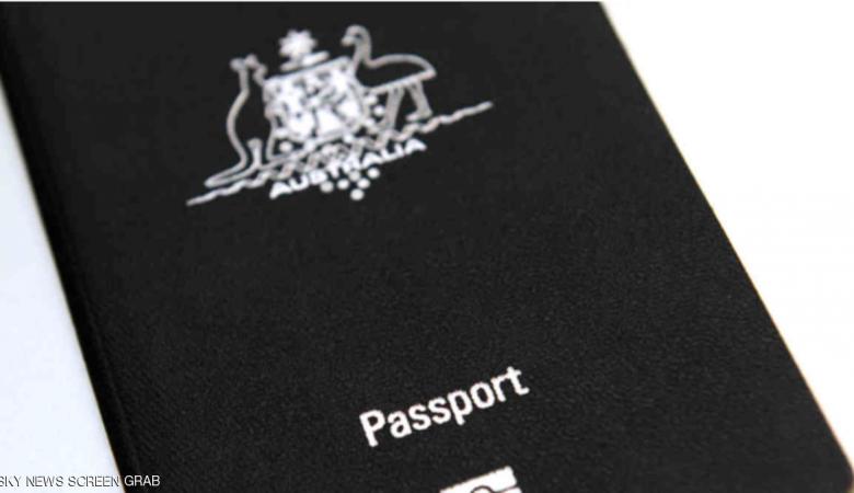 أستراليا تضع شروطا جديدة للحصول على جنسيتها