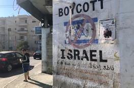 حملة اسرائيلية  للتصدي لـ BDS