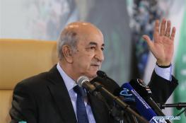 """الرئيس الجزائري يعلن 8 أيار من كل عام """"يوما وطنيا للذاكرة"""""""