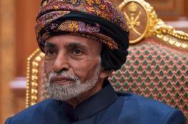 تضارب الأنباء حول وفاة السلطان قابوس