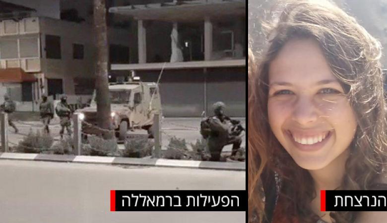 اسرائيل : اعتقال شاب نفذ عملية قتل مجندة في القدس