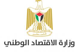 إتلاف نصف طن من المواد الفاسدة في ابو ديس
