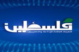 """""""عربسات"""" تعفي فلسطين من رسوم  2016"""
