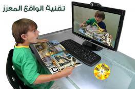 """معلمة من غزة تكسر التعليم التقليدي بتقنية متطورة وحديثة جدا  """" صور """""""