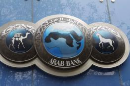 شراء كامل حصة آل الحريري في البنك العربي بقيمة 1.1 مليار دولار