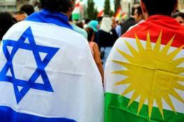أسباب دعم اسرائيل لاقامة دولة مستقلة للأكراد