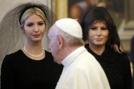 زوجة ترامب وابنته يغطيان رأسيهما أمام بابا الفاتيكان (صور)